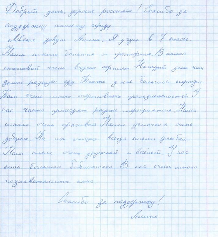 письмо 4