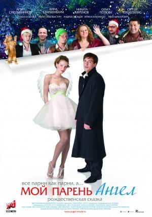Постер_фильма_«Мой_парень_—_ангел»